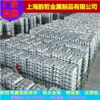 美国铸造铝合金锭A356 压铸用铝合金锭A356 日本压铸铝合金锭
