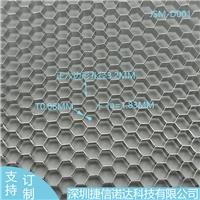 铝箔3003波导通风板/窗T3.2MM屏蔽JSM-D001表面无电镀正六边形孔径