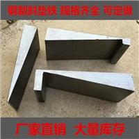 Q235斜铁厂家 斜垫铁定制 机床垫铁 调整斜铁