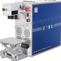 富兰激光小型便携式激光打标机  支持定制 1台起批