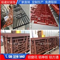 湖南古典铝艺格栅铝艺挂落定制厂家