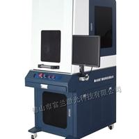 厂家直销江*门/中*山/开*平/广*州/紫外激光打标机 超精细镭雕刻字机