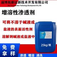增溶性渗透剂 增溶清洗渗透剂 可溶于碱液的渗透剂