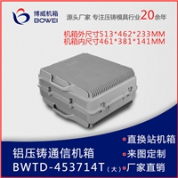 铝合金仪表订制加工直放站铸铝通信机箱