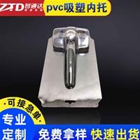 pvc吸塑内托-智通达吸塑制品厂家