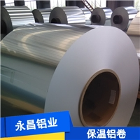 保温铝卷,铝皮,纯铝卷,合金铝卷 库存现货
