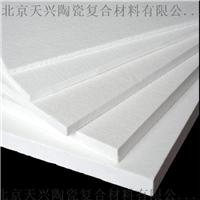 陶瓷纖維板 硅酸<em>鋁</em><em>板</em> 隔熱板 防火板