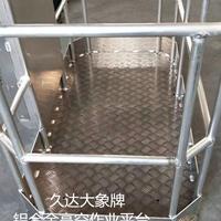 升降车高空平台车铝合金作业平台