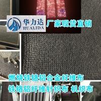 供应铁铬铝合金纤维布 铁铬铝机织布
