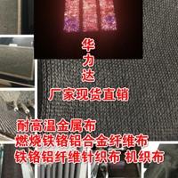红外燃烧器铁铬铝纤维针织布 铁铬铝纤维布