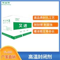 铝合金环保封闭剂 铝合金高温封闭剂FL-608