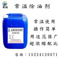 工业常温除油剂 电镀超声波重油污清洗剂