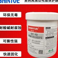 厂家直销易剥离液态电镀保护膜