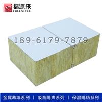 岩棉横装夹芯板外墙横铺岩棉板