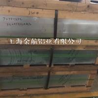 河南7075超宽铝板2.4宽6米长