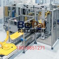 工业铝型材围栏 机器人围栏
