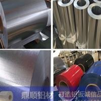 鋁卷 鋁皮  鋁板優良耐腐性  廠價可批發