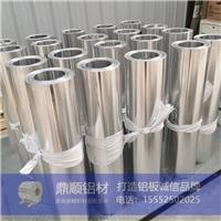 鋁卷材鋁帶1060鋁卷保溫鋁板降價直銷