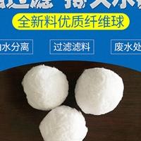 成批出售高品质40mm纤维球滤料水族油田过滤填料