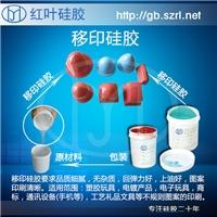 陶瓷移印硅胶红色移印胶浆