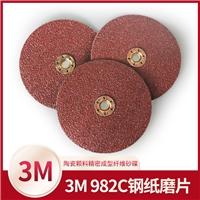 3M982C鋼紙磨片砂碟磨焊縫拋光高速打磨砂碟
