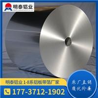 电子箔生产厂家3003-H24铝箔价格