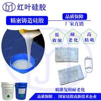 液体硅胶复合材料硅胶真空袋