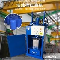 直销安全可靠的涂料桶压扁机