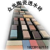 陶瓷透水砖规格全色彩多的供货厂家众光
