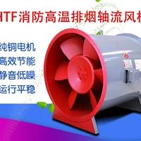 高温消防排烟风机 3C排风机箱