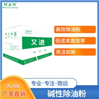 FL-103A铝材碱性脱脂剂