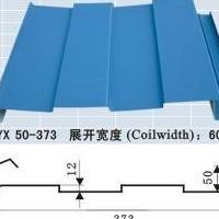 隱藏式暗扣墻面板HV50-373鋁鎂錳1.0厚