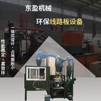 電路板環保回收處理設備-東盈機械