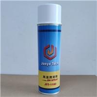 耐高溫干性皮膜固體潤滑噴潤滑離型脫模劑