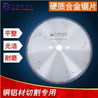 鋁管開料機專項使用切割片 飛研鋁合金切割片