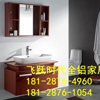 全铝卫浴柜铝型材生产厂家