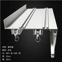 集成吊顶二级铝梁铝扣板窗帘盒