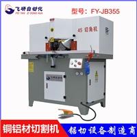 45度鋁型材切割機 雙刀角度鋁材切割機
