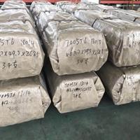 医疗配件耐热铝合金板A7075-T73