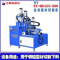 全自动切铝机 455铝合金型材切割机