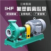 江南IHF32-25-125臥式氟塑料離心泵