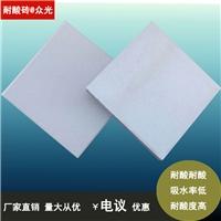 耐酸磚《眾光》耐酸瓷板耐磨度