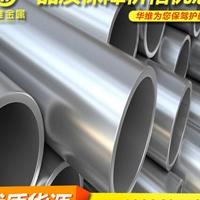 拉(軋)制無縫5454鋁管熱擠有縫鋁管