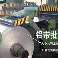 1060H24純鋁帶分條90 95 0.4 0.5半成品卷材