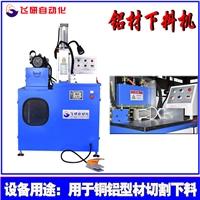 寧波鋁型材切割機廠家 鋁合金型材開料機