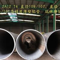 高精度厚2mm直徑165 2A12 鋁管