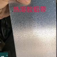 现货热熔胶铝带国标1060铝带KN95口罩铝条