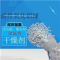 水处理用活性氧化铝球 活性氧化铝球厂家