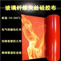 生產耐磨硅膠布 擋煙垂壁防火簾硅膠布