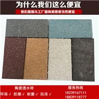 陶瓷透水磚 可定制特殊尺寸的生產企業